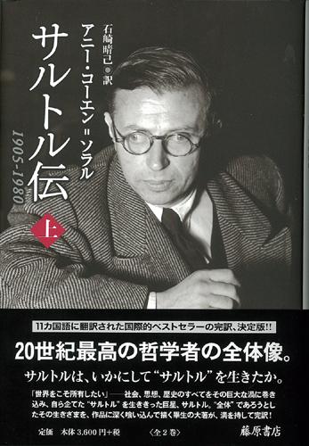 サルトル伝 1905-1980 上(全2分冊)