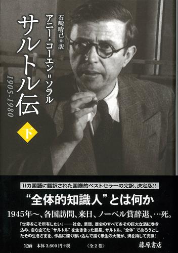 サルトル伝 1905-1980 下(全2分冊)
