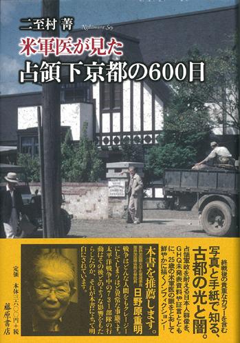 米軍医が見た占領下京都の600日