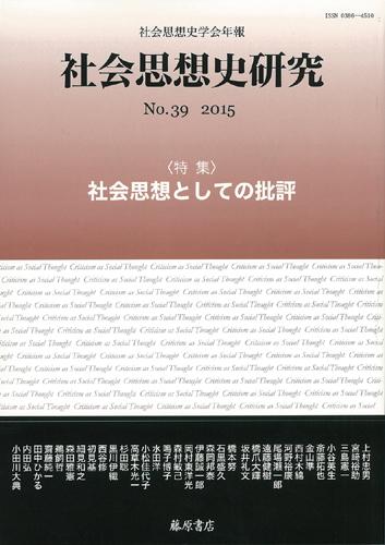 〔社会思想史学会年報〕社会思想史研究 No.39 [特集]社会思想としての批評