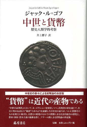 中世と貨幣――歴史人類学的考察