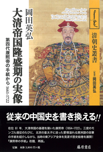 大清帝国隆盛期の実像――第四代康煕帝の手紙から 1661-1722 〈清朝史叢書〉