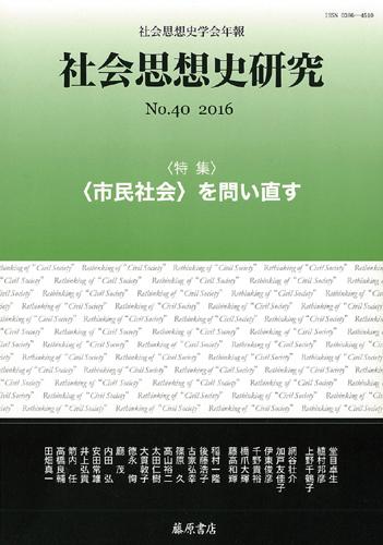 〔社会思想史学会年報〕社会思想史研究 No.40 [特集]〈市民社会〉を問い直す