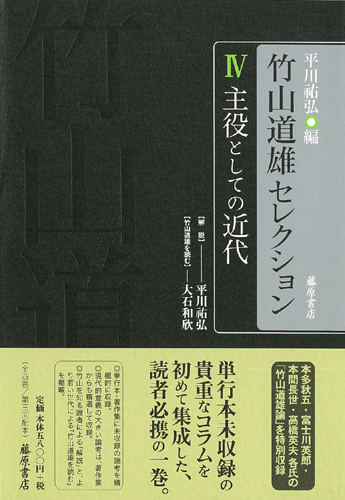 竹山道雄セレクション(全4巻) 4 主役としての近代