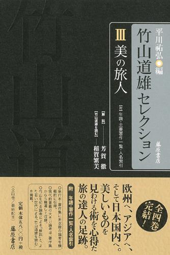 竹山道雄セレクション(全4巻) 3 美の旅人