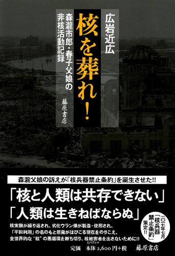 核を葬れ!――森瀧市郎・春子父娘の非核活動記録