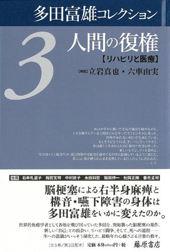 多田富雄コレクション(全5巻) 3 人間の復権――リハビリと医療