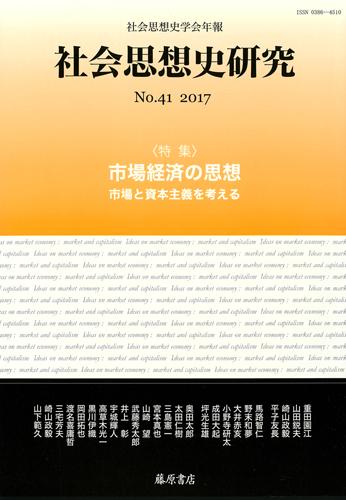〔社会思想史学会年報〕社会思想史研究 No.41 [特集]市場経済の思想――市場と資本主義を考える