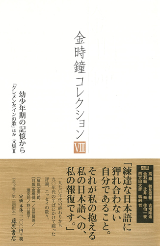 金時鐘コレクション(全12巻) 8 幼少年期の記憶から[第2回配本]