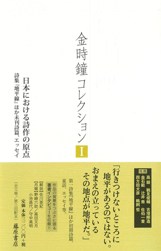 金時鐘コレクション(全12巻) 1 日本における詩作の原点[第3回配本]