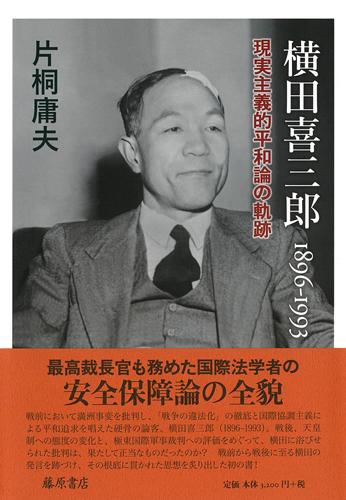 横田喜三郎 1896-1993――現実主義的平和論の軌跡