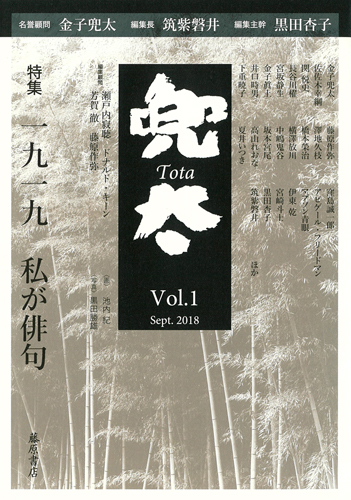 〔雑誌〕兜太 TOTA vol.1 [特集]一九一九 私が俳句
