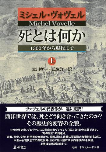死とは何か――1300年から現代まで 上(全2分冊)