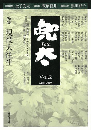 〔雑誌〕兜太 TOTA vol.2 [特集]現役大往生