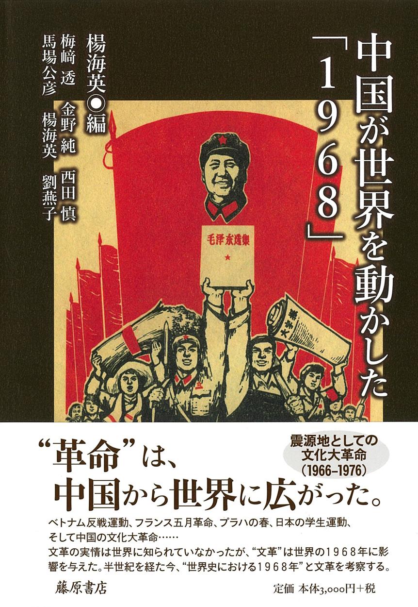 中国が世界を動かした「1968」