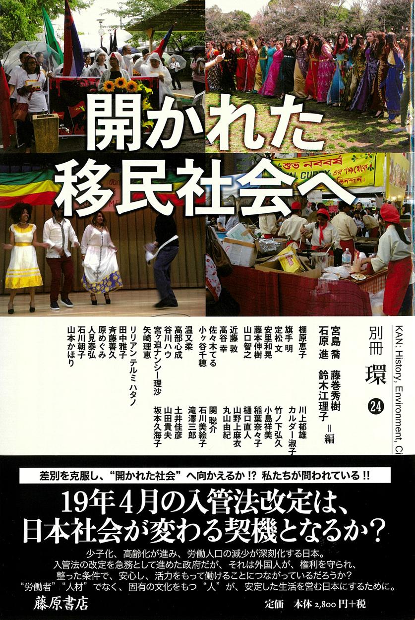 開かれた移民社会へ 別冊『環』24