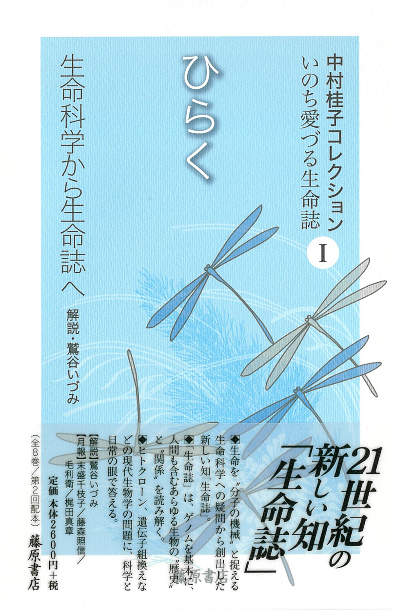 中村桂子コレクション いのち愛づる生命誌(全8巻) 1 ひらく――生命科学から生命誌へ[第2回配本]