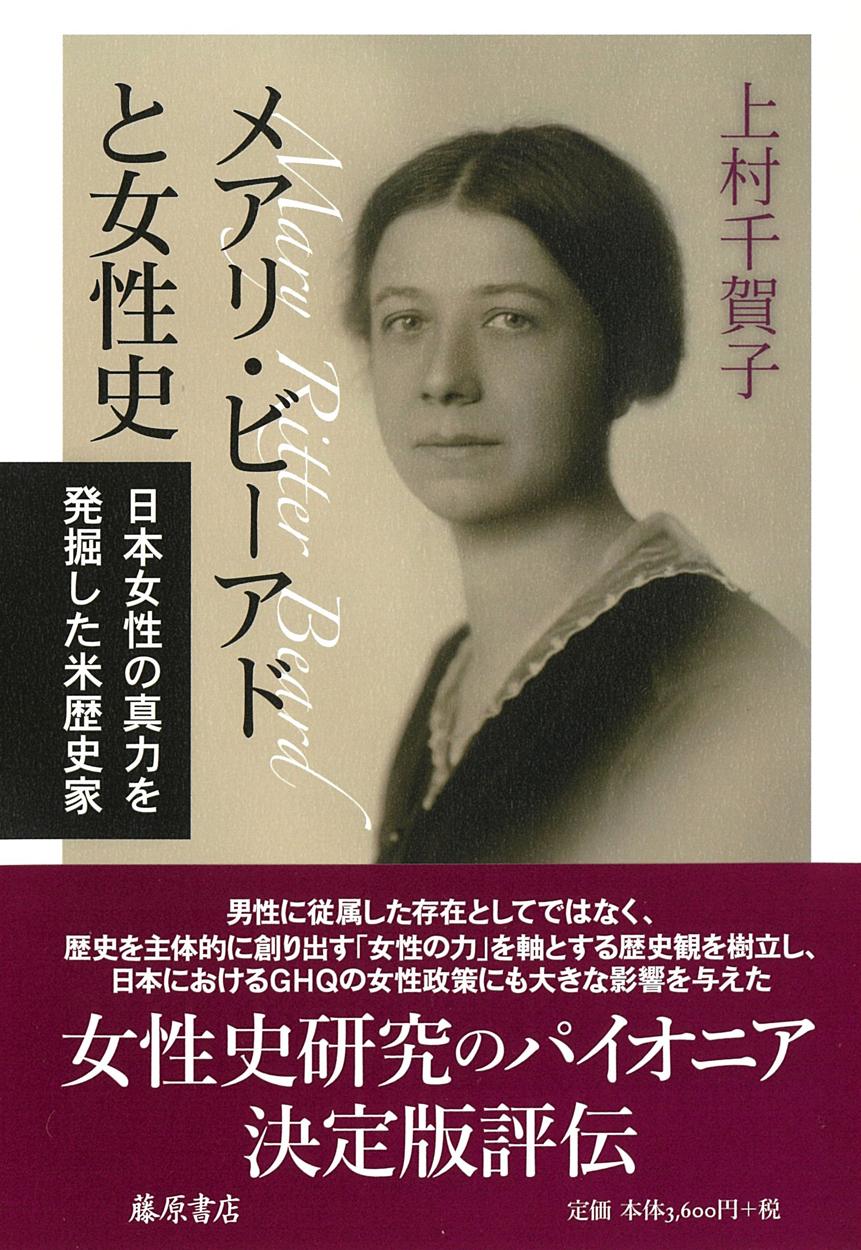 メアリ・ビーアドと女性史――日本女性の真力を発掘した米歴史家