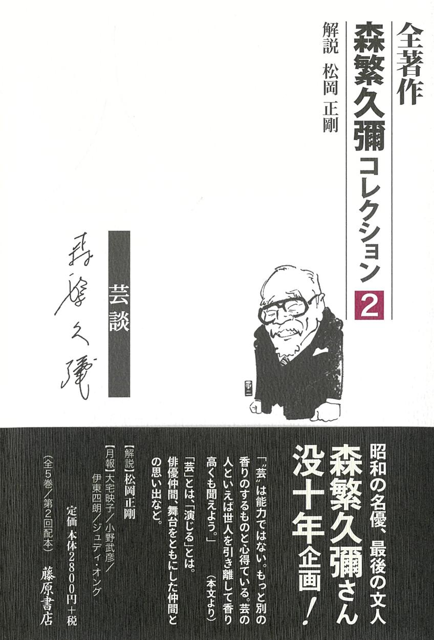 全著作〈森繁久彌コレクション〉(全5巻) 2 人――芸談