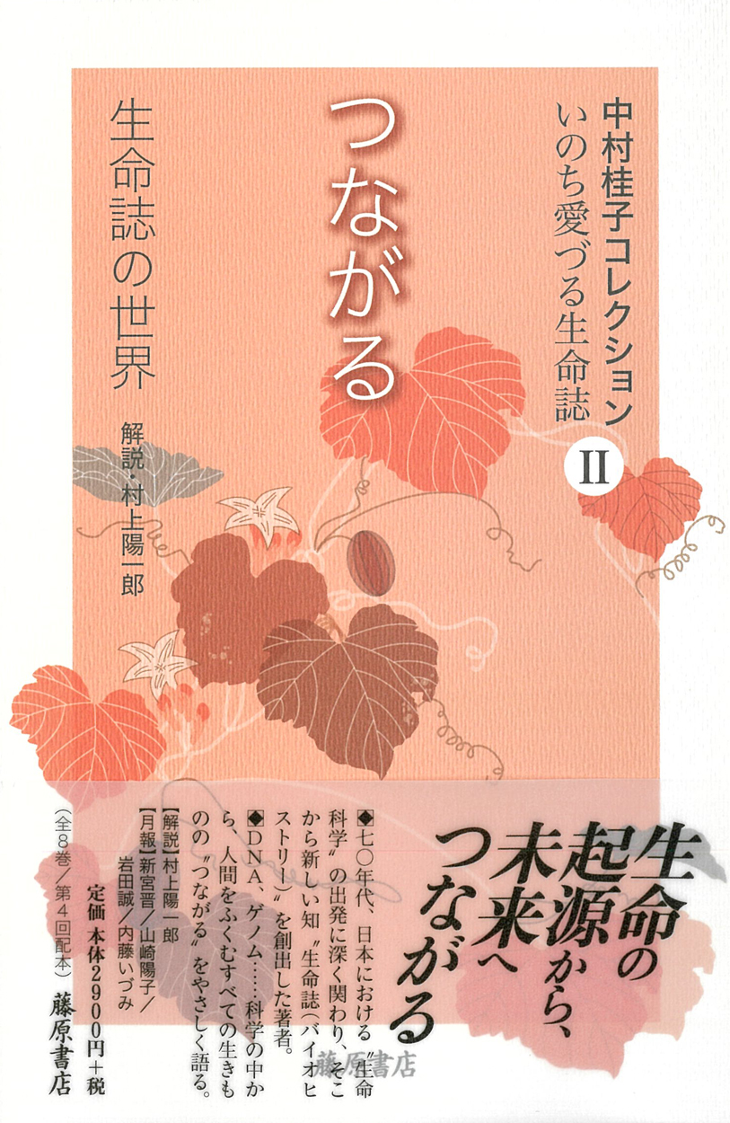 中村桂子コレクション いのち愛づる生命誌(全8巻) 2 つながる――生命誌の世界[第4回配本]