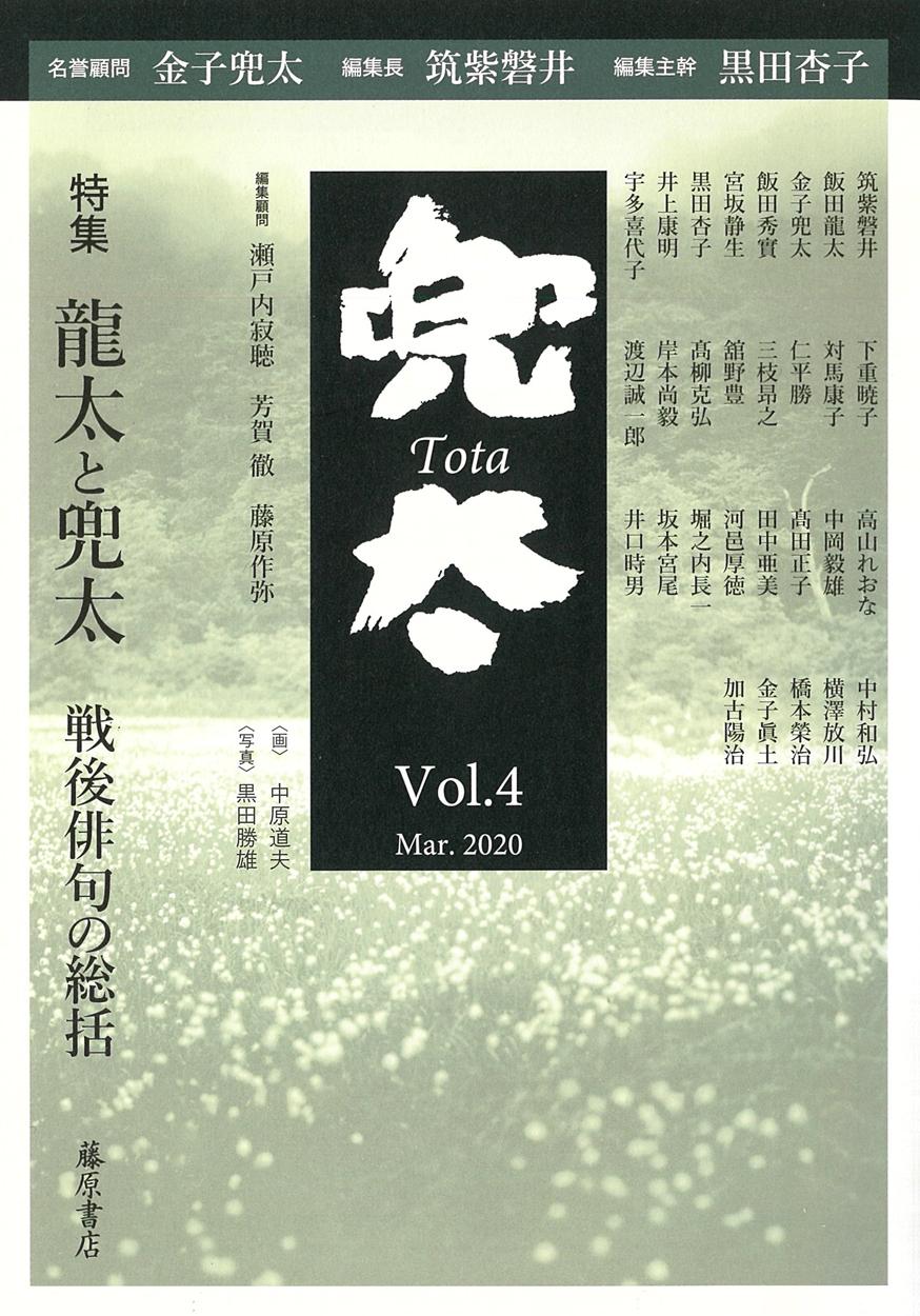 〔雑誌〕兜太 TOTA vol.4 [特集]龍太と兜太――戦後俳句の総括