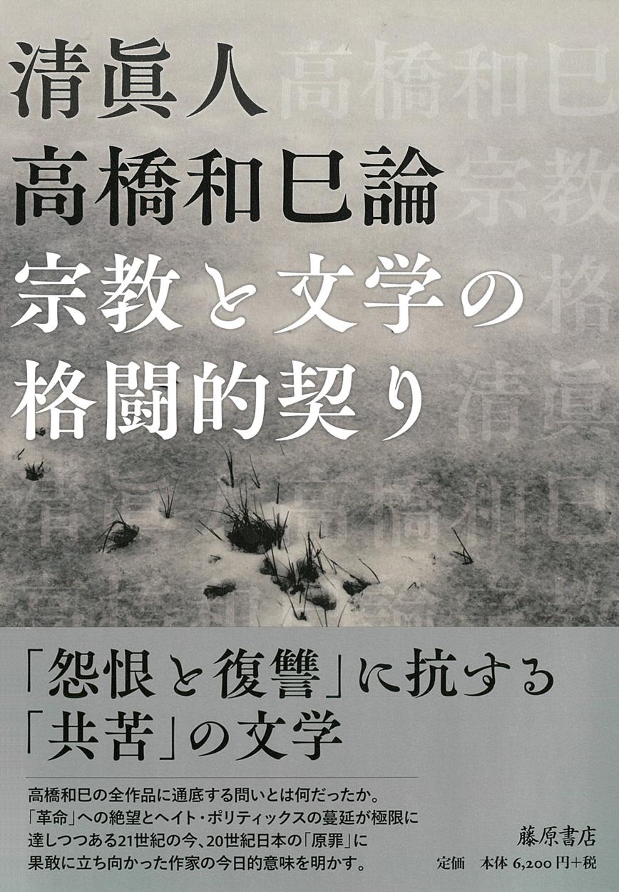 高橋和巳論――宗教と文学の格闘的契り