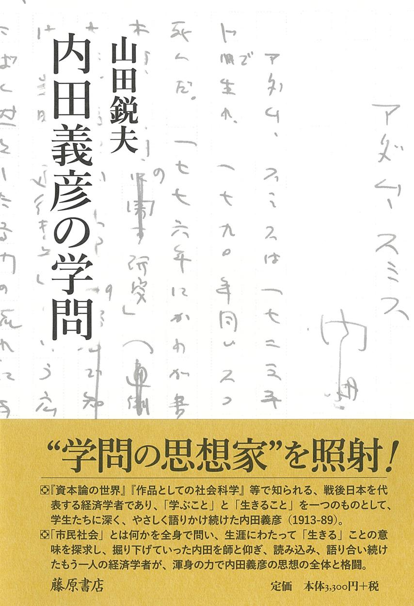 内田義彦の学問