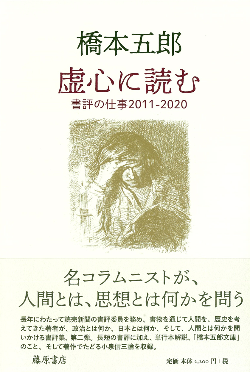 虚心に読む――書評の仕事2011-2020
