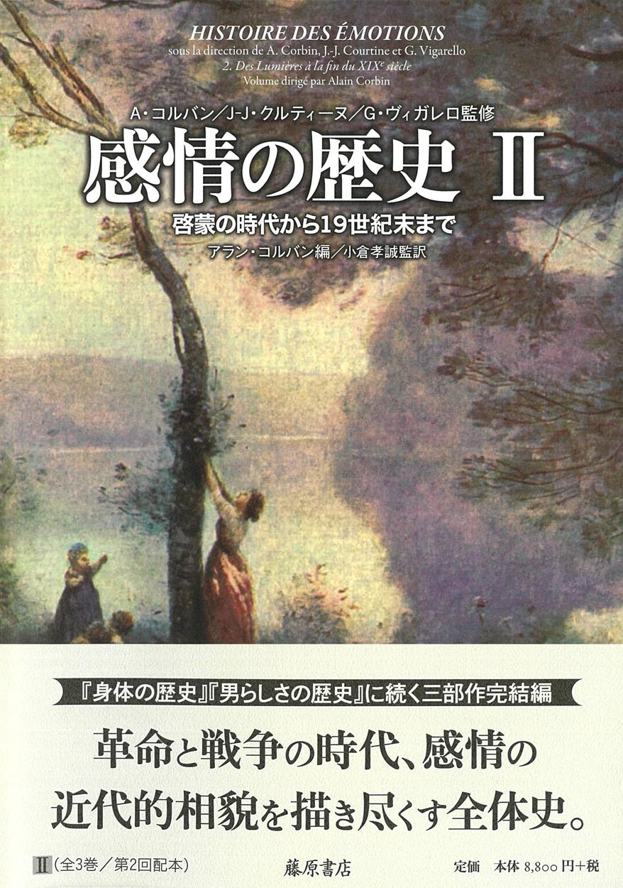 感情の歴史(全3巻) 2 啓蒙の時代から19世紀末まで