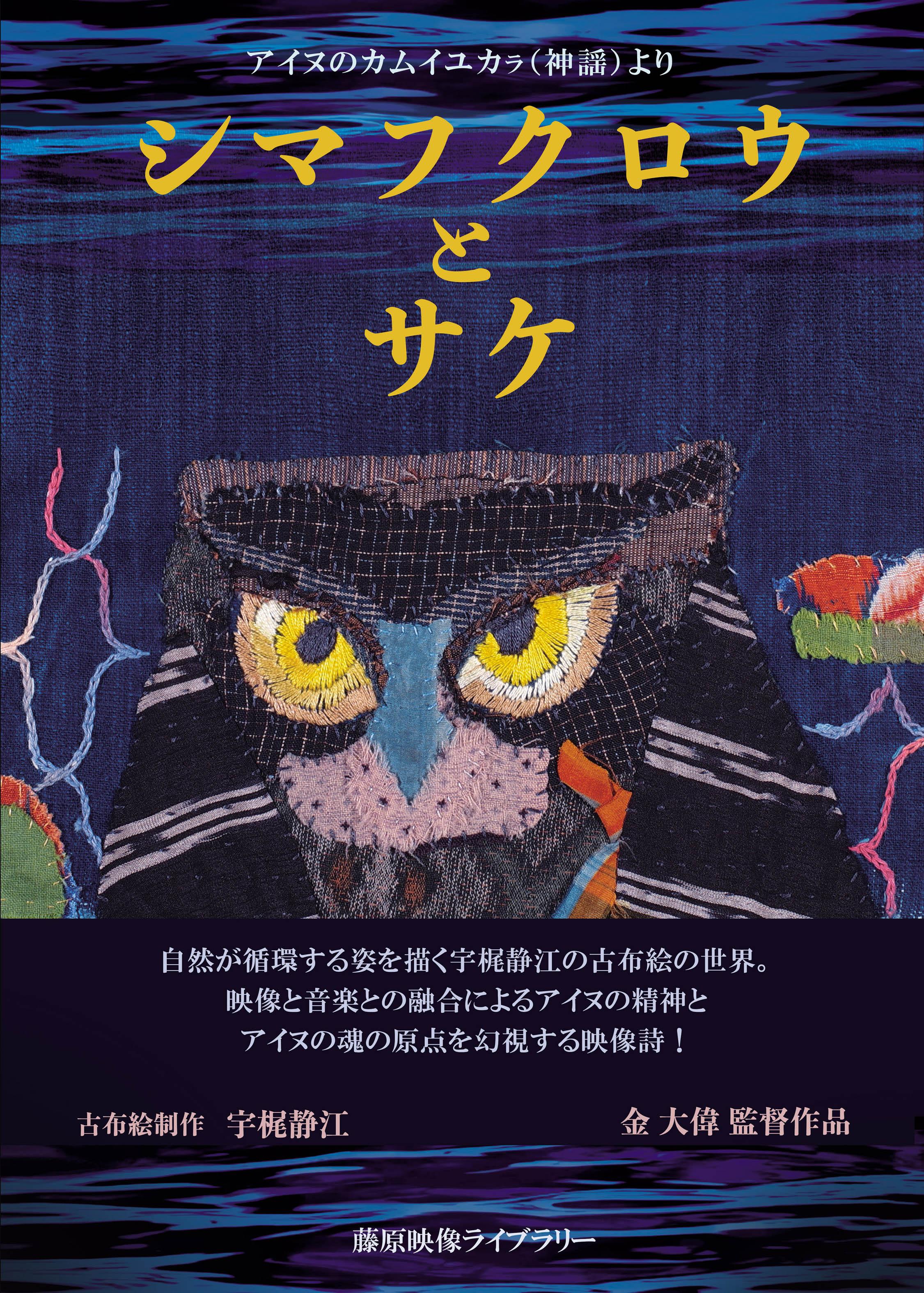 シマフクロウとサケ――アイヌのカムイユカラ(神謡)より〈DVD〉