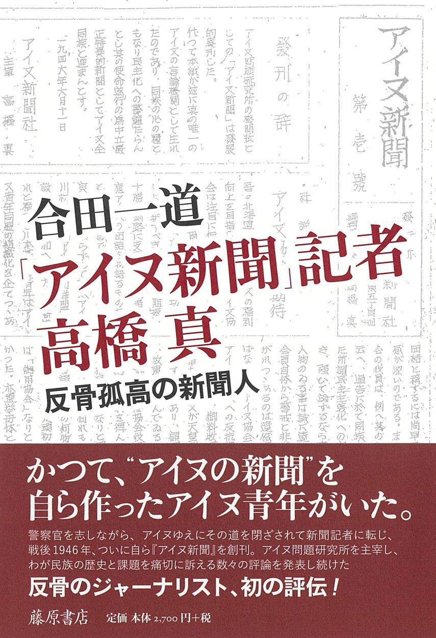 「アイヌ新聞」記者 高橋真――反骨孤高の新聞人