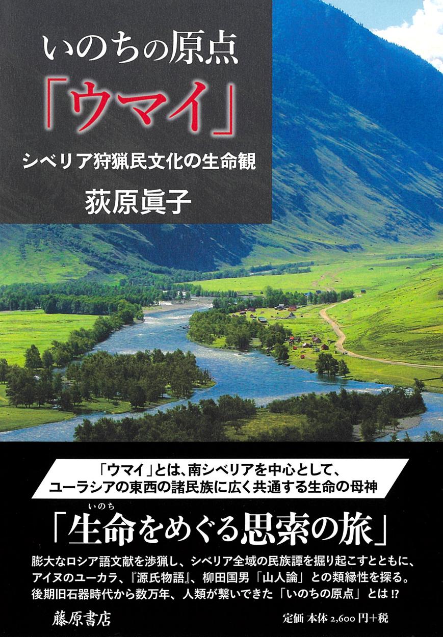いのちの原点「ウマイ」――シベリア狩猟民文化の生命観