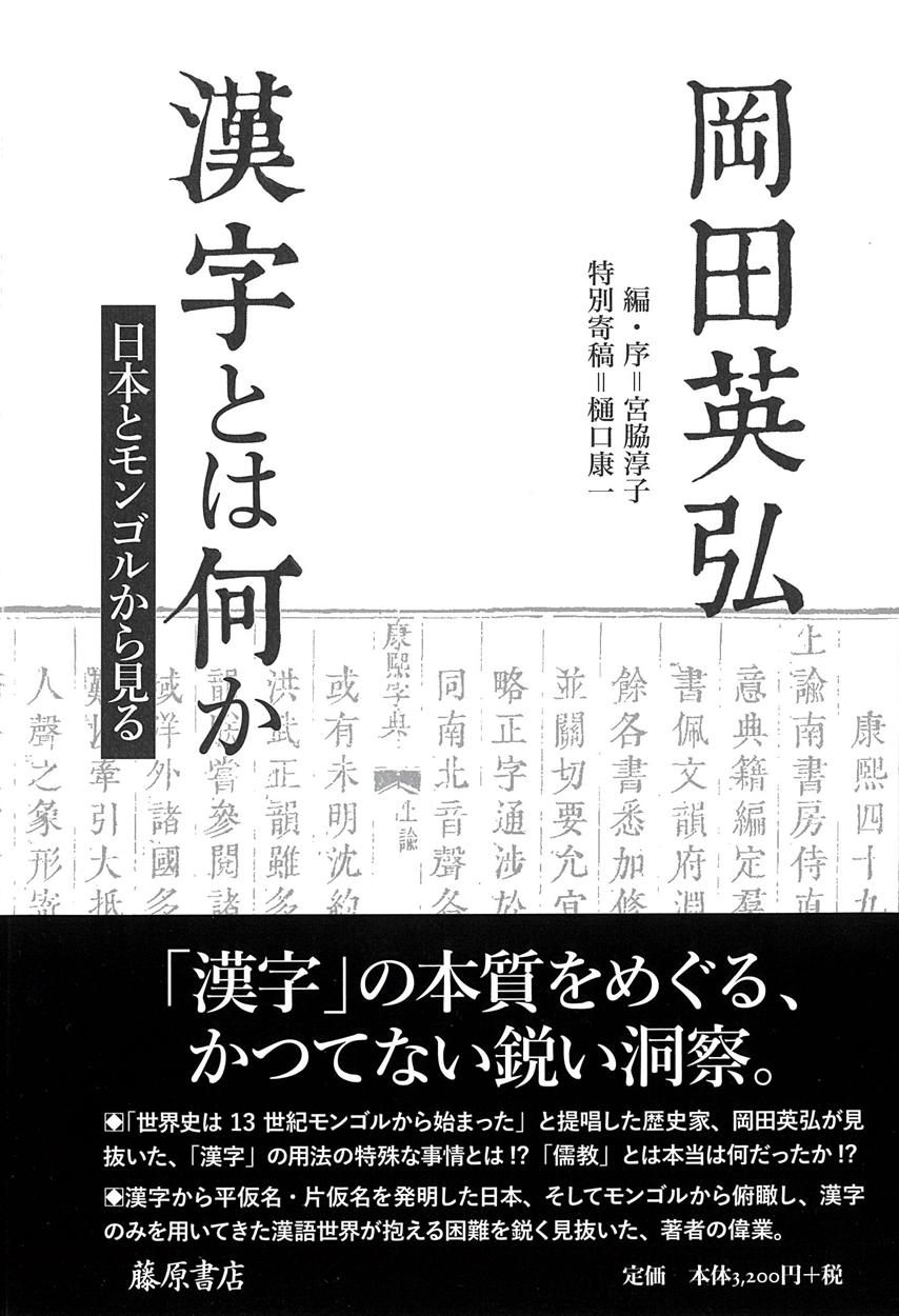 漢字とは何か――日本とモンゴルから見る