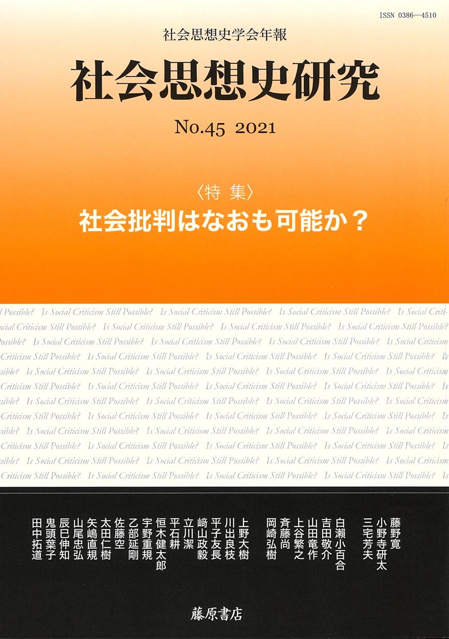 〔社会思想史学会年報〕社会思想史研究 No.45 [特集]社会批判はなおも可能か?
