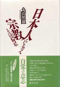 日本人にとって宗教とは何か