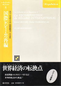 レギュラシオン・コレクション(全4巻) 4 国際レジームの再編