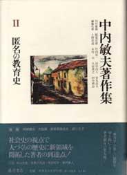 中内敏夫著作集(全8巻) 2 匿名の教育史