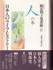 鶴見和子曼荼羅(全9巻) 2 人の巻 日本人のライフ・ヒストリー
