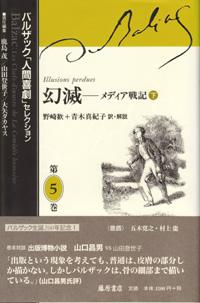 バルザック「人間喜劇」セレクション(全13巻・別巻2) 5 幻滅――メディア戦記 下
