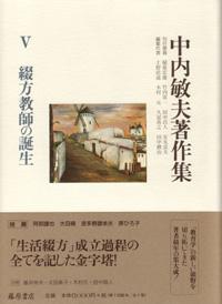 中内敏夫著作集(全8巻) 5 綴方教師の誕生