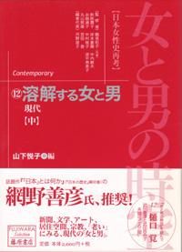 女と男の時空――日本女性史再考〈藤原セレクション版〉(全13巻) 12 溶解する女と男・21世紀の時代へ向けて――現代 中
