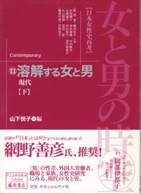 女と男の時空――日本女性史再考〈藤原セレクション版〉(全13巻) 13 溶解する女と男・21世紀の時代へ向けて――現代 下