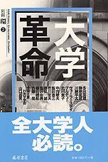 大学革命 別冊『環』2