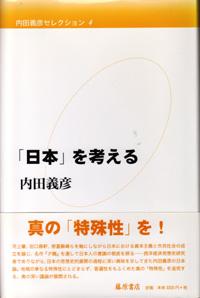 内田義彦セレクション(全4巻) 4 「日本」を考える