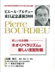 ピエール・ブルデュー来日記念講演2000――新しい社会運動―ネオ・リベラリズムと新しい支配形態〈ビデオCD―ROMブック(Windows版)〉