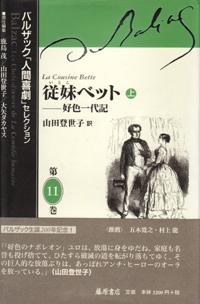 バルザック「人間喜劇」セレクション(全13巻・別巻2) 11 従妹ベット――好色一代記 上