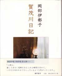 賀茂川日記