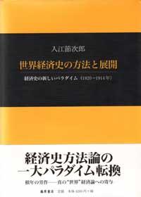 世界経済史の方法と展開――経済史の新しいパラダイム(1820-1914年)