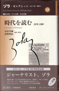 ゾラ・セレクション(全11巻・別巻1) 10 時代を読む 1870-1900