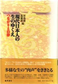 現代日本人の生のゆくえ――つながりと自律